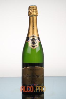 Wolfberger Cremant d`Alsace Brut шампанское Вольфберже Креман д`Эльзас Брют