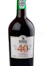 Noval 40 years old Портвейн Новал 40 лет
